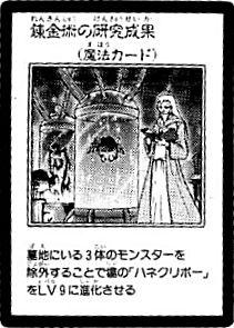 File:AlchemicalExperiment-JP-Manga-GX.jpg