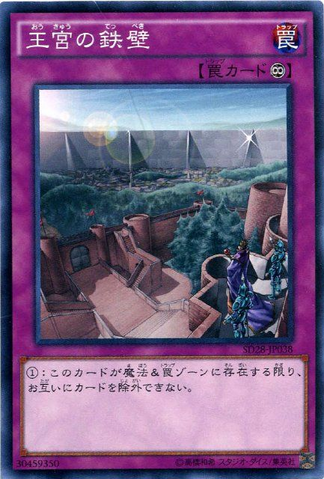 File:ImperialIronWall-SD28-JP-C.png