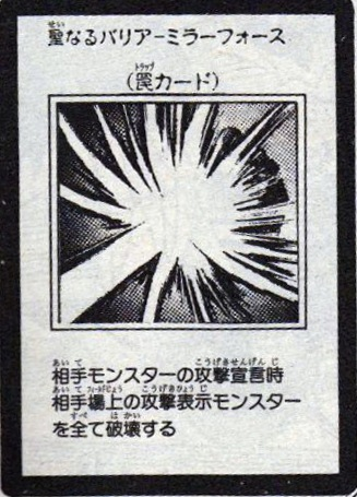 File:MirrorForce-JP-Manga-5D.jpg