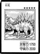 SwordDragon-JP-Manga-DM