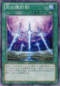 SwordsofBurningLight-ST13-JP-OP