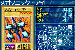 File:MegasonicEye-GB8-JP-VG.png