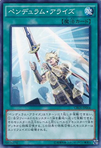 File:PendulumRising-CROS-JP-C.png