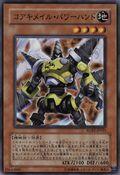 KoakiMeiruPowerhand-RGBT-JP-SR