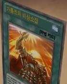 GottomsSecondCall-KR-Anime-AV