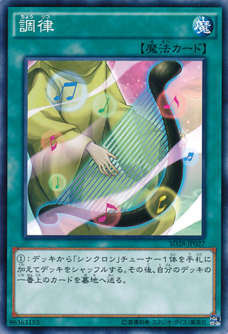 File:Tuning-SD28-JP-C.png