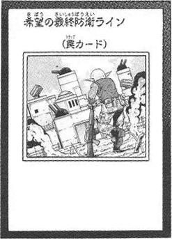 File:UtopiasLastLineofDefense-JP-Manga-ZX.png
