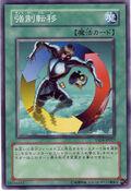 CreatureSwap-YSD4-JP-C