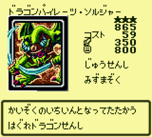 DragonPirateSoldier-DM4-JP-VG