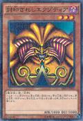 ExodiatheForbiddenOne-MB01-JP-MLR