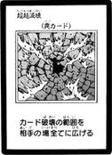 TranscendentalRuin-JP-Manga-5D