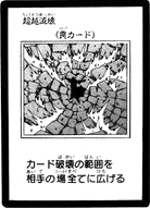 File:TranscendentalRuin-JP-Manga-5D.png
