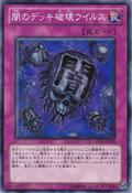 EradicatorEpidemicVirus-SD21-JP-C