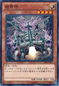 LightningRodLord-SECE-JP-C