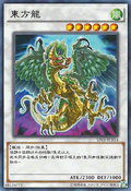 OrientDragon-SP03-TC-C