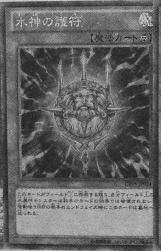 File:SeaLordsAmulet-JP-Manga-DZ.png