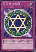 SpellbindingCircle-HD13-JP-C