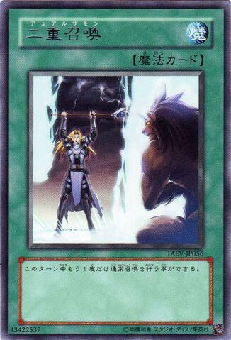 File:DoubleSummon-TAEV-JP-R.jpg