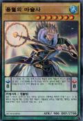 DragonpitMagician-AE10-KR-SR-UE
