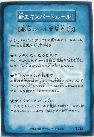 File:RuleCard1-B1-JP-C.jpg