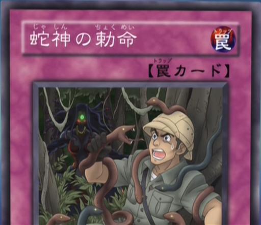 File:SnakeDeitysCommand-JP-Anime-GX.png
