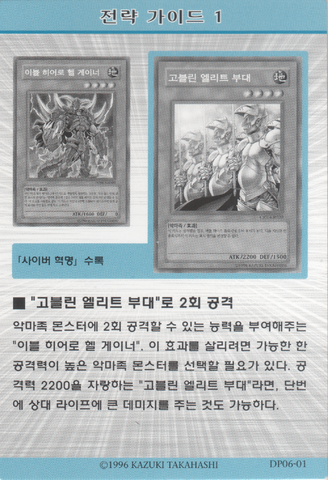 File:StrategyCard1-DP06-KR.png