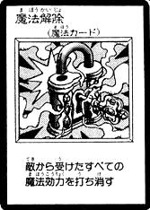 File:DeSpell-JP-Manga-R.png