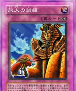 OrdealofaTraveler-JP-Anime-DM