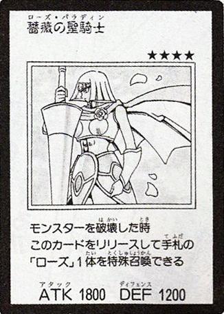 File:RosePaladin-JP-Manga-5D.jpg