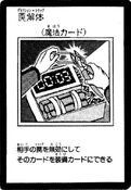 TrapDisposal-JP-Manga-5D