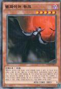 VampireDuke-EP14-KR-C-UE