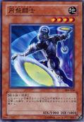 DiscFighter-308-JP-C