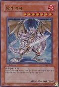 DragonicKnight-PP04-KR-UR-1E