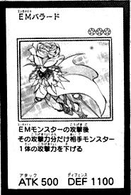 File:EnterMateBallad-JP-Manga-AV-2.png