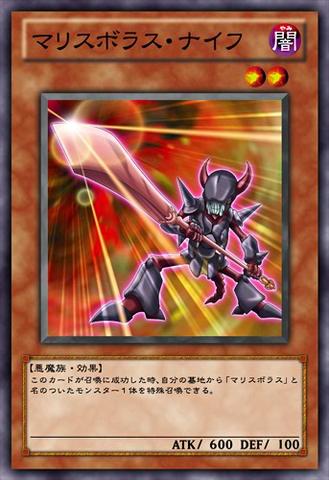 File:MalicevorousKnife-JP-Anime-ZX.png