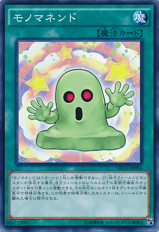 File:Mimiclay-NECH-JP-C.png