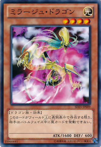 File:MirageDragon-SD25-JP-C.png