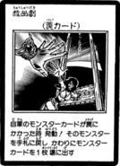DramaticRescue-JP-Manga-DM