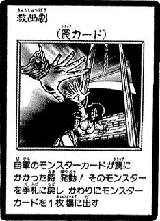 File:DramaticRescue-JP-Manga-DM.png