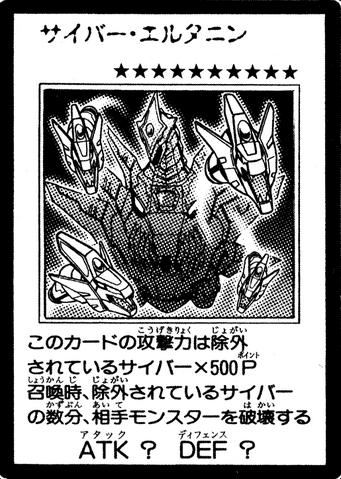 File:CyberEltanin-JP-Manga-GX.png