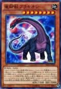 SauropodBrachion-SR04-JP-C