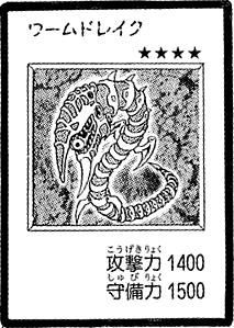 File:WormDrake-JP-Manga-DM.png