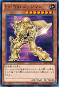 ElementalHEROBladedge-SD27-JP-C