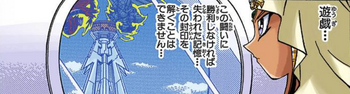Ishizu observes the battle of the Gods