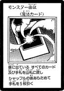 MonsterRecovery-JP-Manga-DM-2