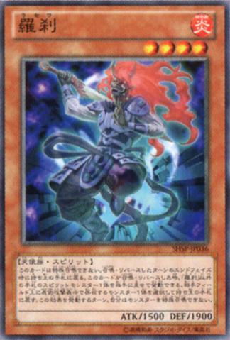 File:Rasetsu-SHSP-JP-OP.png