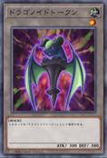 DragonoidToken-JP-Anime-VR