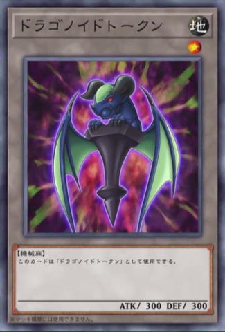 File:DragonoidToken-JP-Anime-VR.png