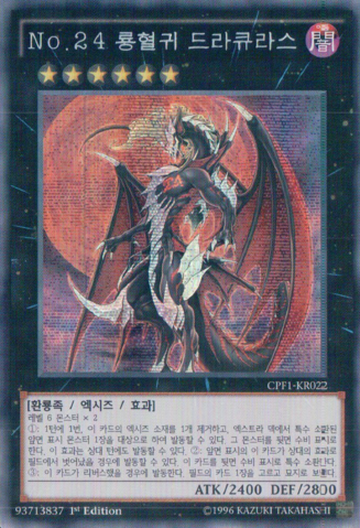 File:Number24DragulastheVampiricDragon-CPF1-KR-ScR-1E.png