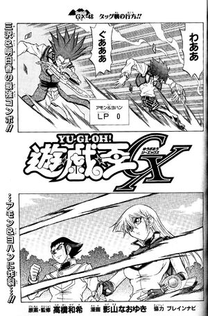 YuGiOh!GXChapter048